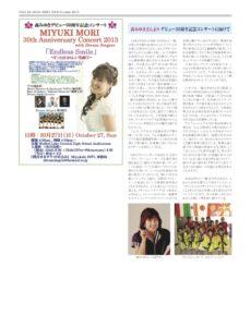 JNC_2013-10_Miyuki-san-1